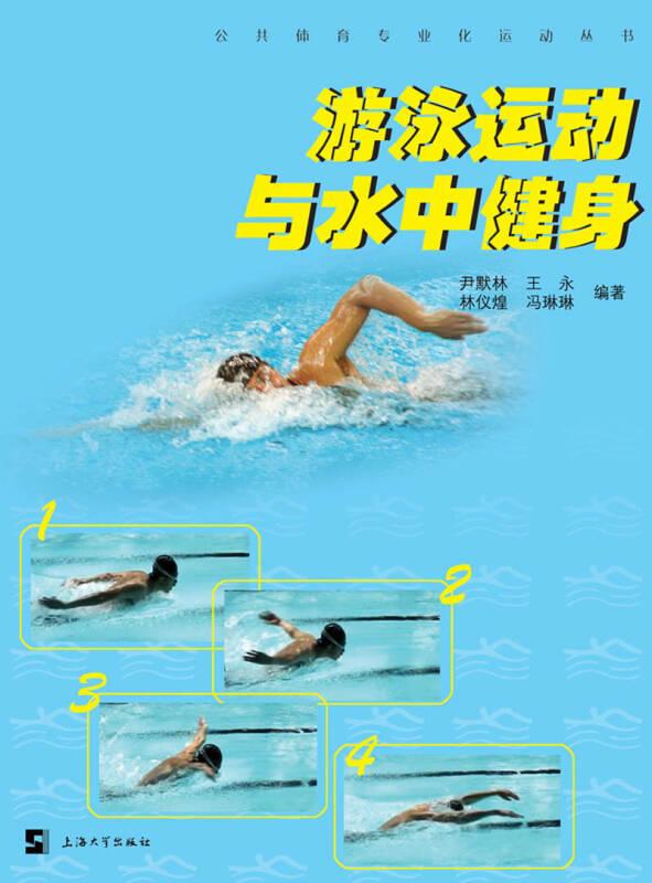 公共体育专业化运动丛书:游泳运动与水中健身