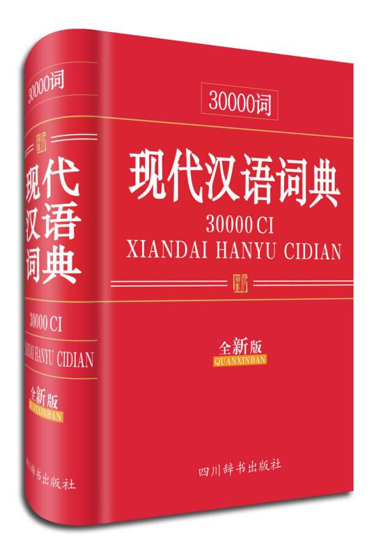 30000词现代汉语词典(全新版)