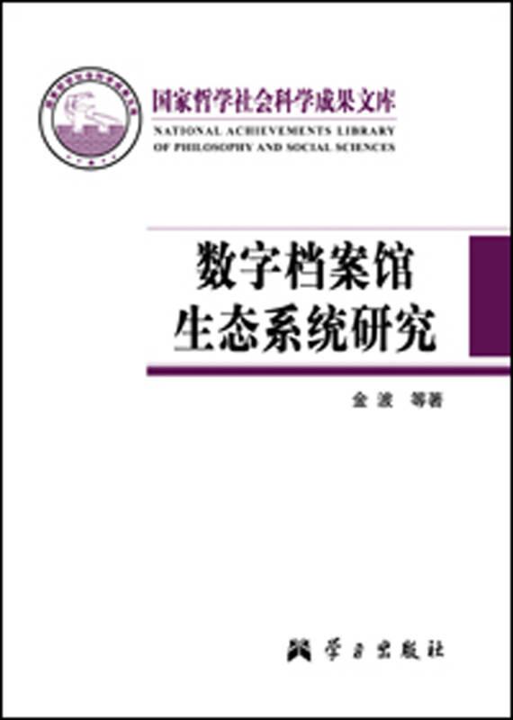 数字档案馆生态系统研究