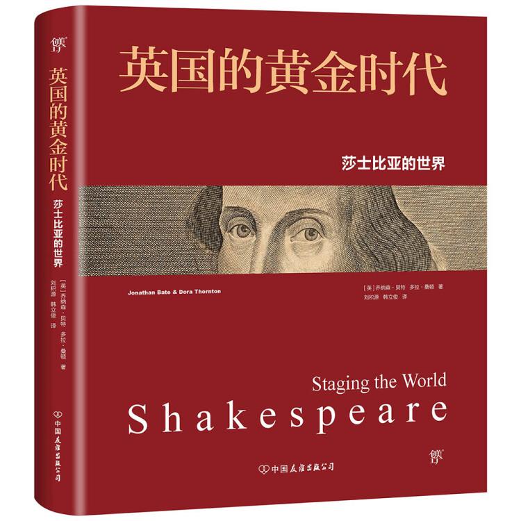 英国的黄金时代:莎士比亚的世界