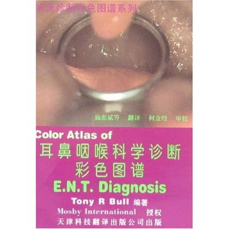 耳鼻咽喉科学诊断彩色图谱