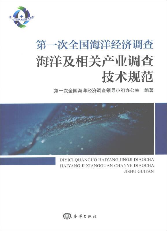 第一次全国海洋经济调查海洋及相关产业调查技术规范