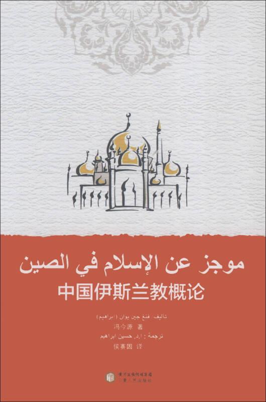 中国伊斯兰教概论(阿拉伯文版)