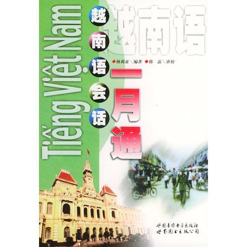 越南语会话一月通  (1书+2盒磁带)