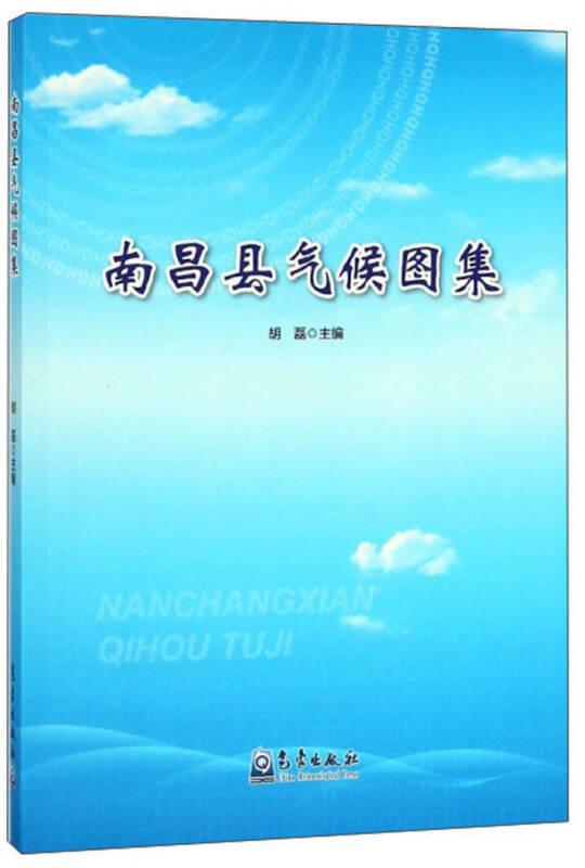 南昌县气候图集