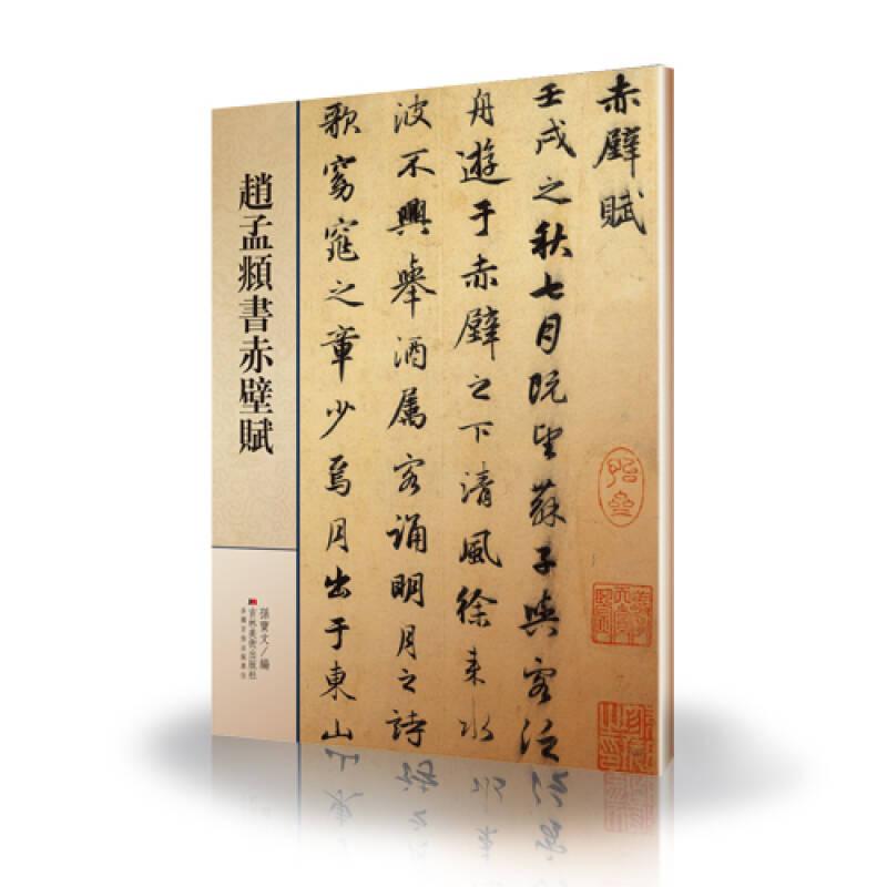 赵孟頫书赤壁赋