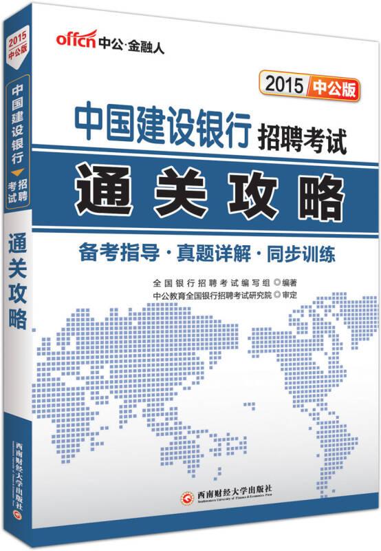 中公版·2015中国建设银行招聘考试:通关攻略