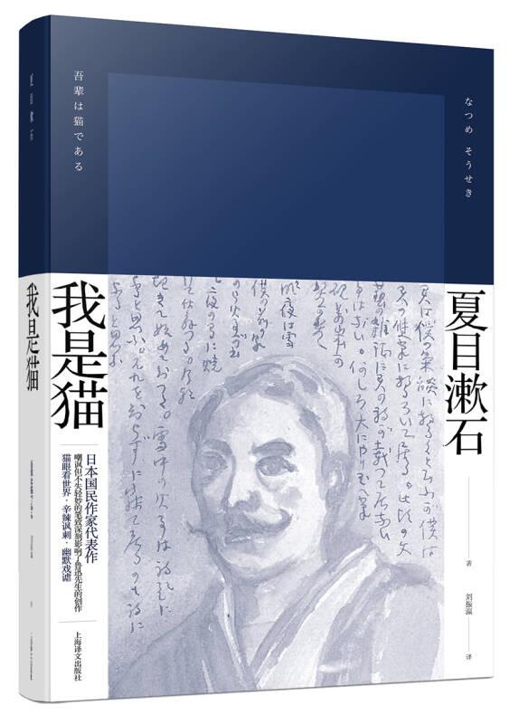 我是猫/夏目漱石作品系列