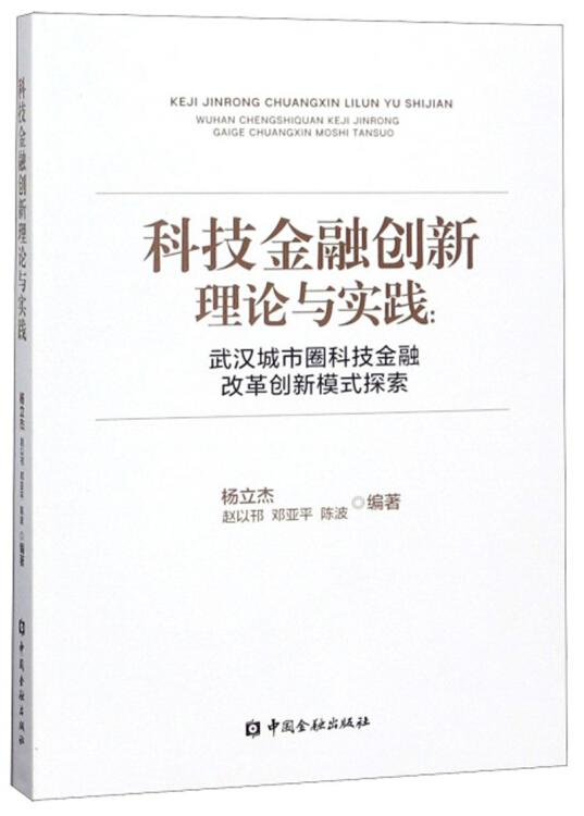 科技金融创新理论与实践:武汉城市圈科技金融改革创新模式探索