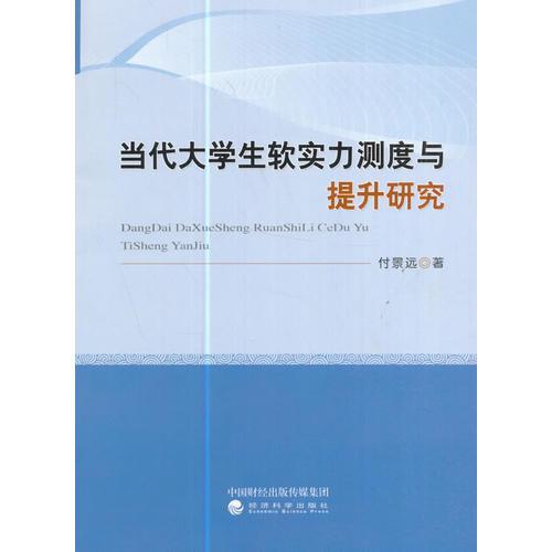 制度经济学研究2017年第1期(总第五十五辑)