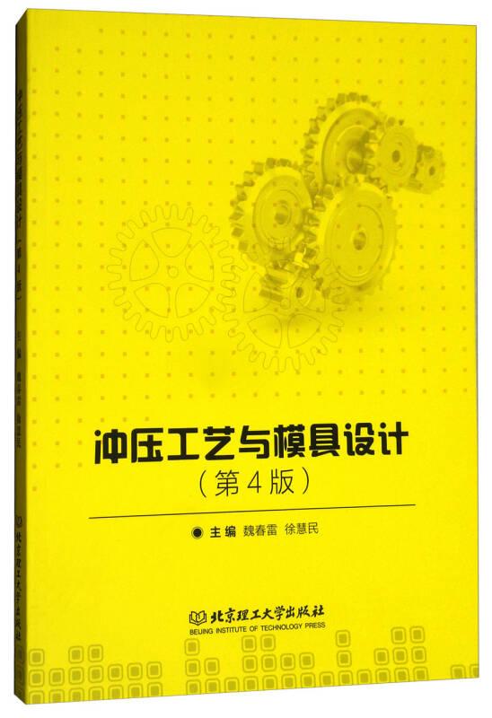 冲压工艺与模具设计(第4版)