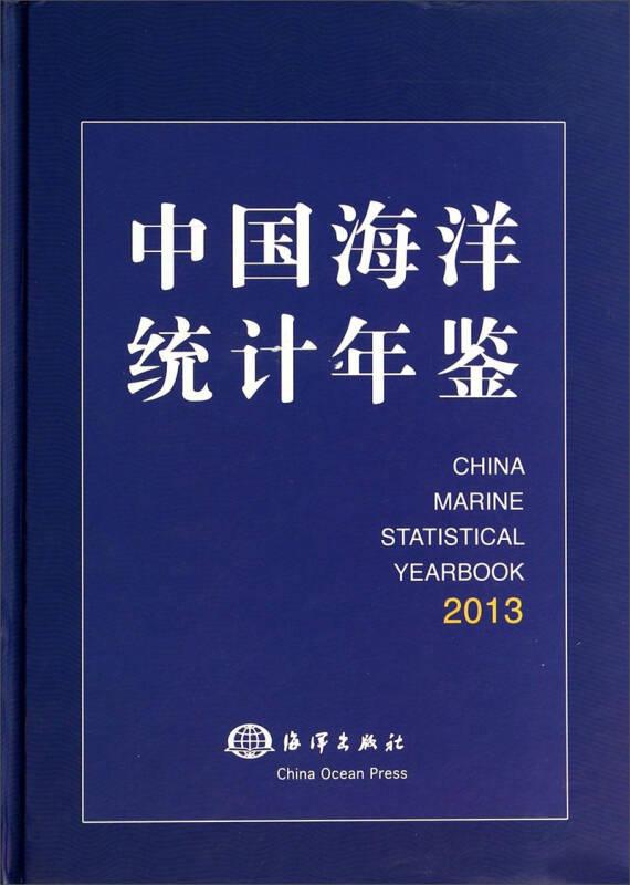 中国海洋统计年鉴2013