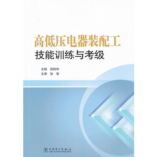 高低压电器装配工技能训练与考级