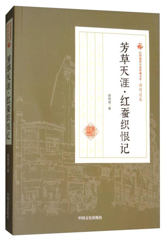 芳草天涯·红?#29616;?#24680;记/民国通俗小说典藏文库·顾明道卷