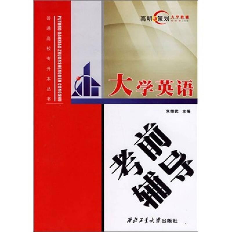 普通高校专升本丛书:大学英语考前辅导