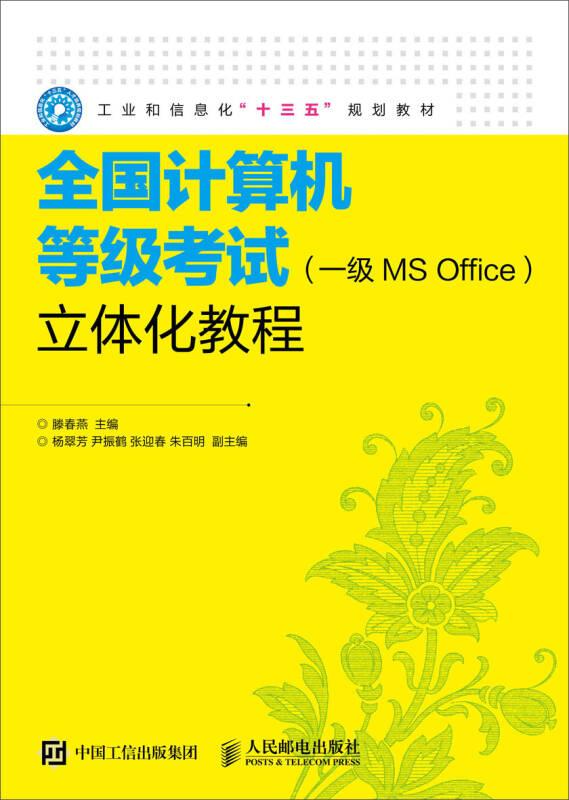 全国计算机等级考试(一级MS Office)立体化教程