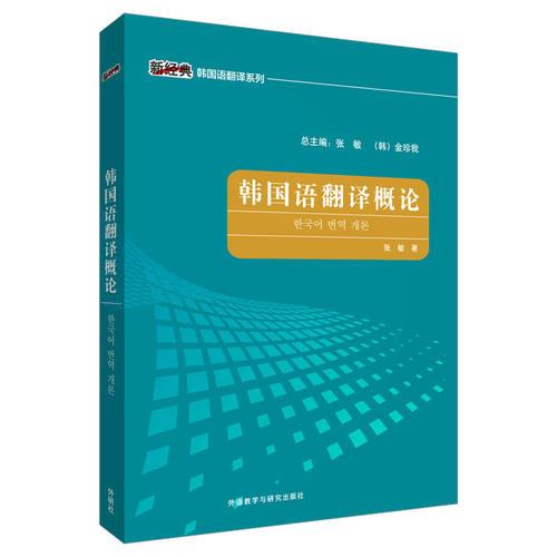 韩国语翻译概论