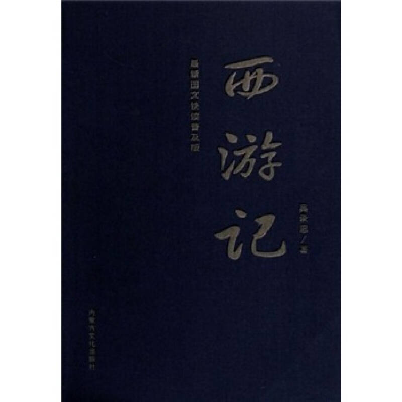 西游记(图文版)