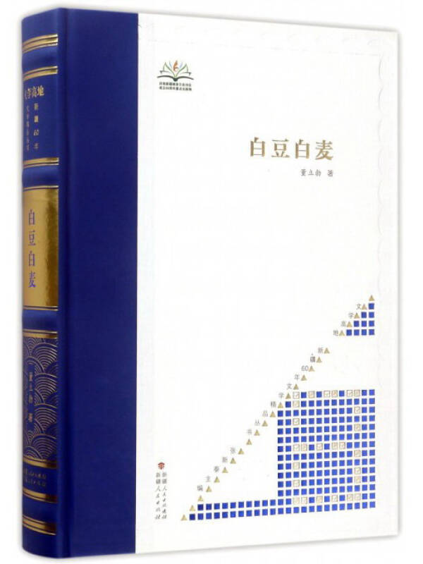 白豆白麦/文学高地新疆60年文学精品丛书