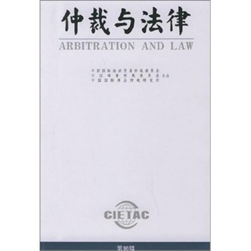 仲裁与法律(第96辑)