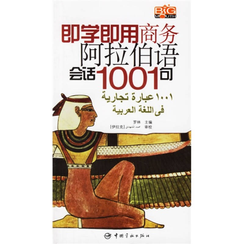 即学即用商务阿拉伯语会话1001句