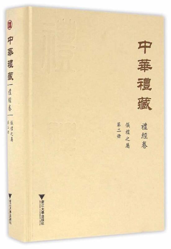 中华礼藏·礼经卷:仪礼之属·第二册