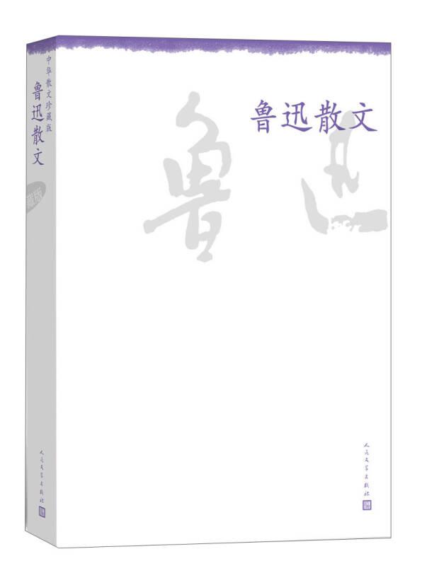 中华散文珍藏版:鲁迅散文