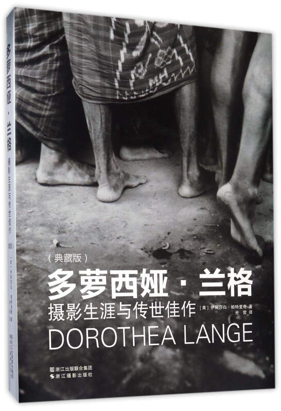 多萝西娅·兰格:摄影生涯与传世佳作(典藏版)
