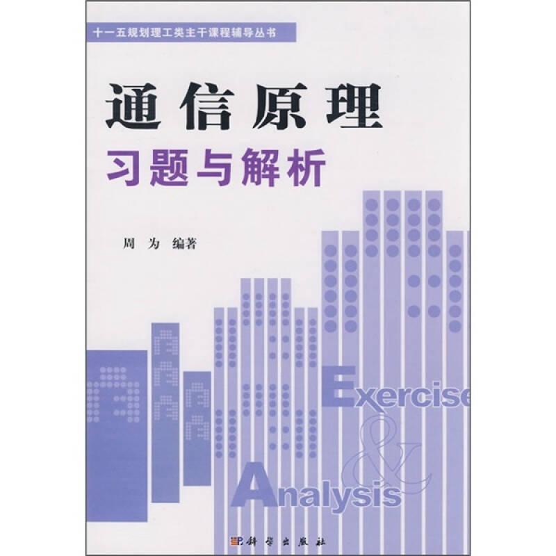 """""""十一五""""规划理工类主干课程辅导丛书:通信原理习题与解析"""