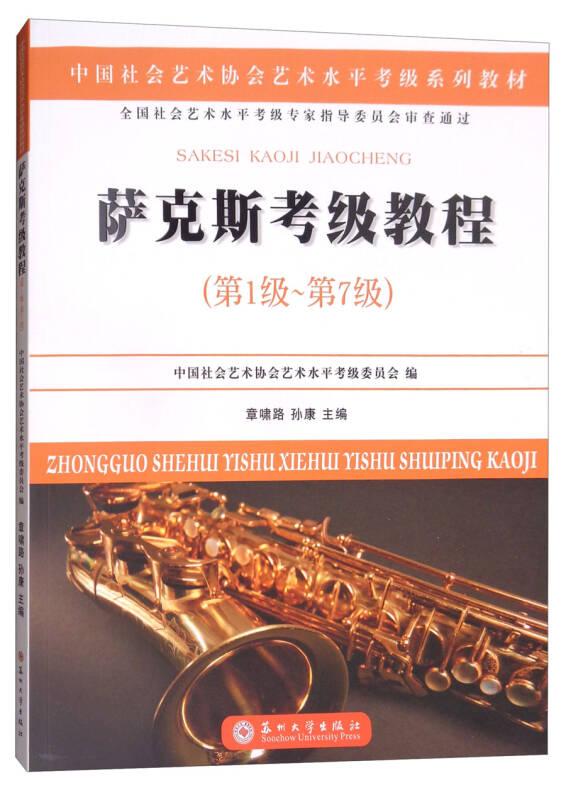 萨克斯考级教程(第1级~第7级)/中国社会艺术协会社会艺术水平考级系列教材