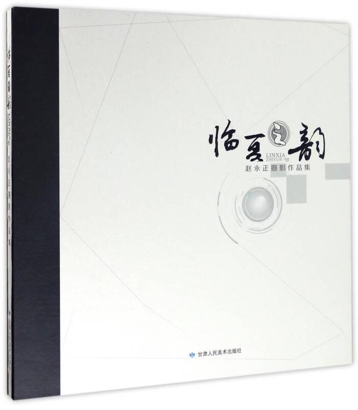 临夏之韵(赵永正摄影作品集)(精装)