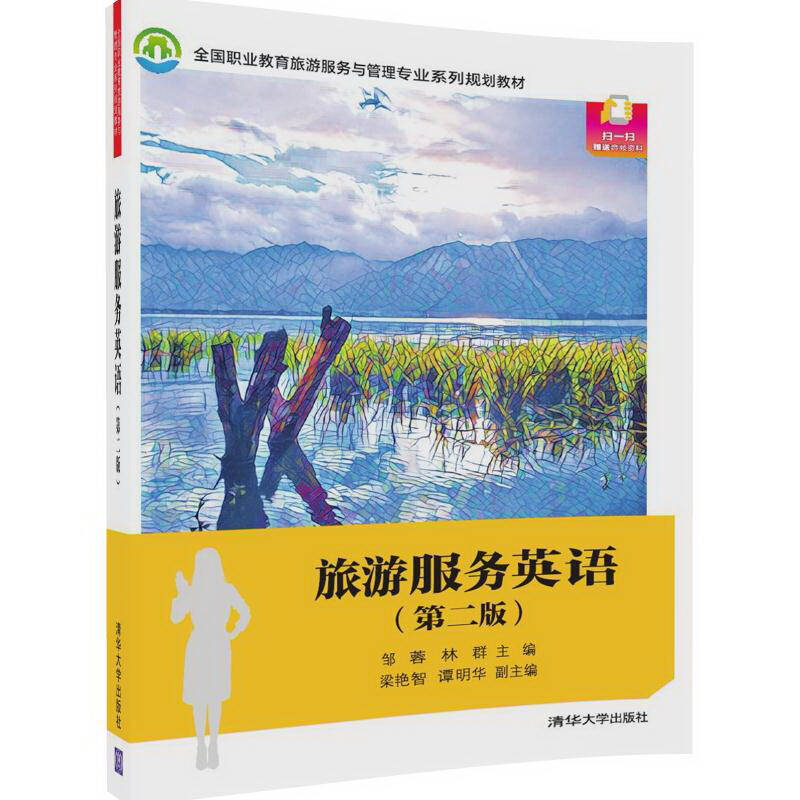 旅游服务英语(第二版)/全国职业教育旅游服务与管理专业系列规划教材