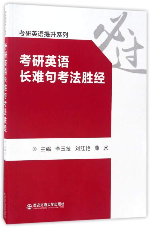 考研英语长难句考法胜经/考研英语提升系列