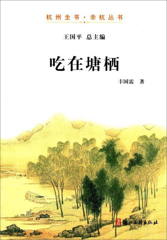 吃在塘栖/杭州全书·余杭丛书