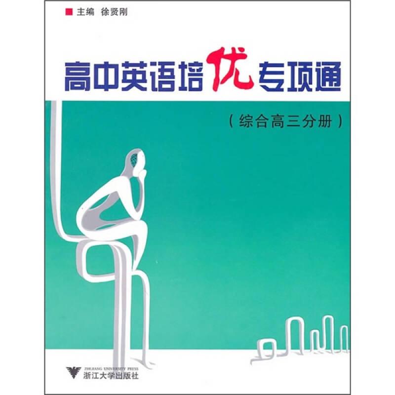 高中英语培优专项通(综合高3分册)