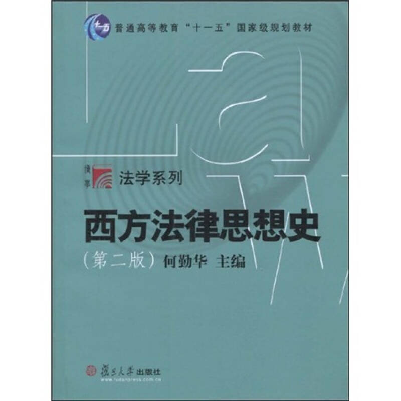 西方法律思想史(第2版)