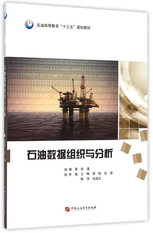 """石油数据组织与分析/石油高等教育""""十三五""""规划教材"""