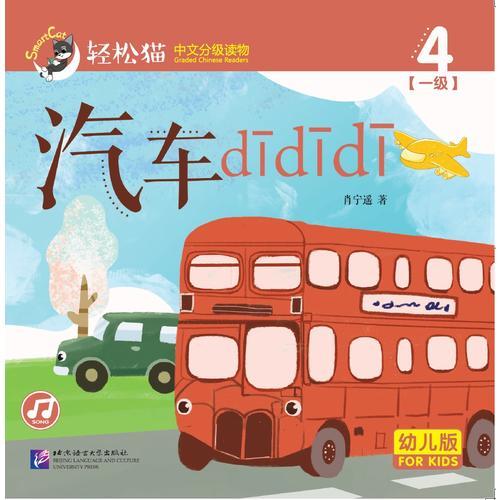 汽车dīdīdī  轻松猫—中文分级读物(幼儿版)(一级4)