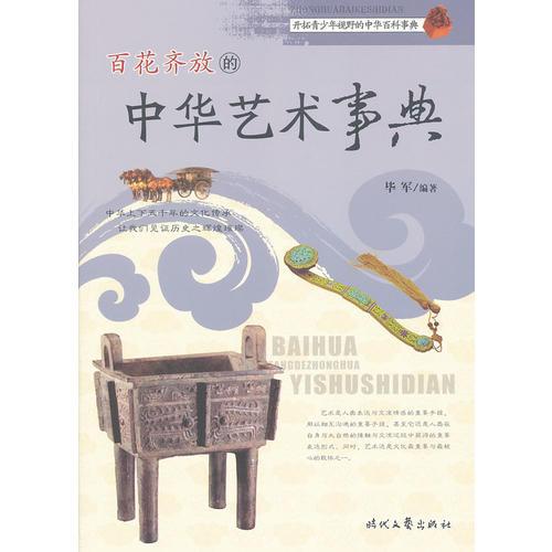 开拓青少年视野的中华百科事典——百花齐放的中华艺术事典