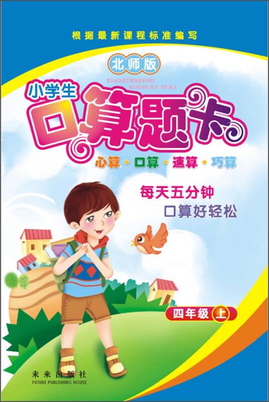 小学生口算题卡(4上北师版)