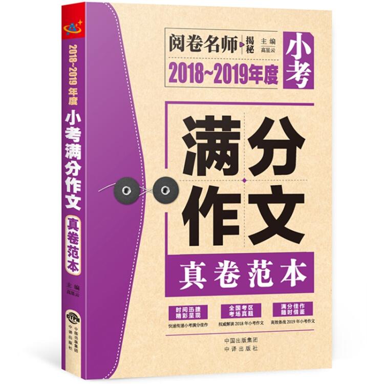 2018-2019年度小考满分作文真卷范本/阅卷名师揭秘