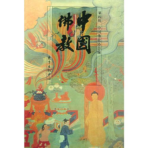 中国佛教:第四辑