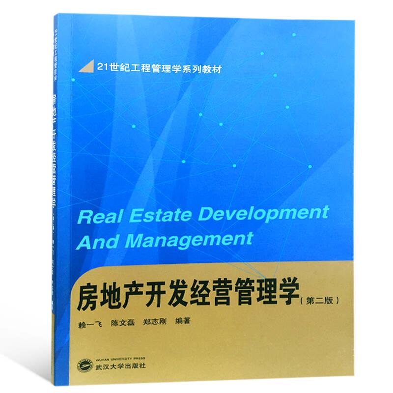 房地产开发经营管理学(第二版)