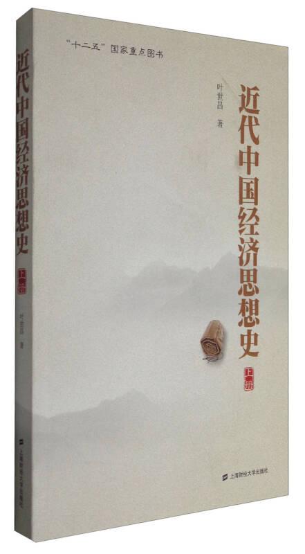 近代中国经济思想史(上册)