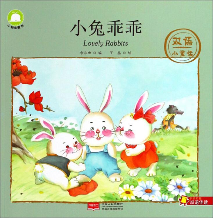 小兔乖乖/双语小童话