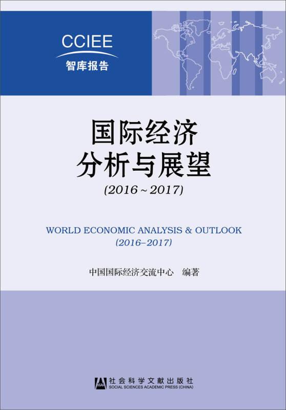 国际经济分析与展望(2016~2017)