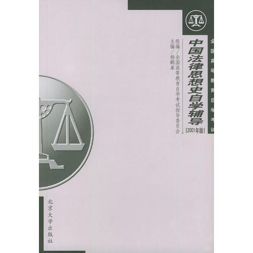 中国法律思想史自学辅导(2001年版)