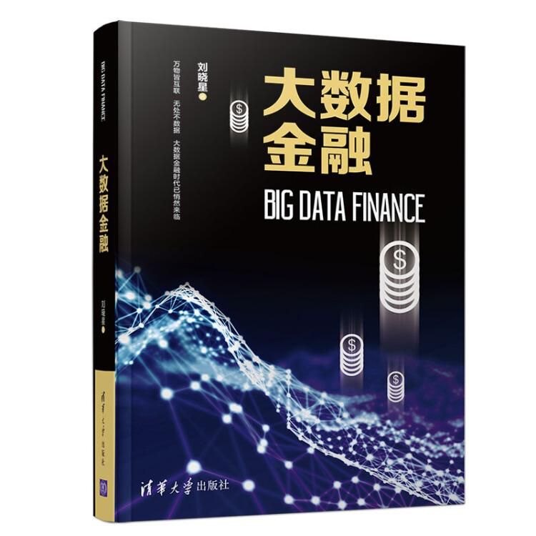 大数据金融