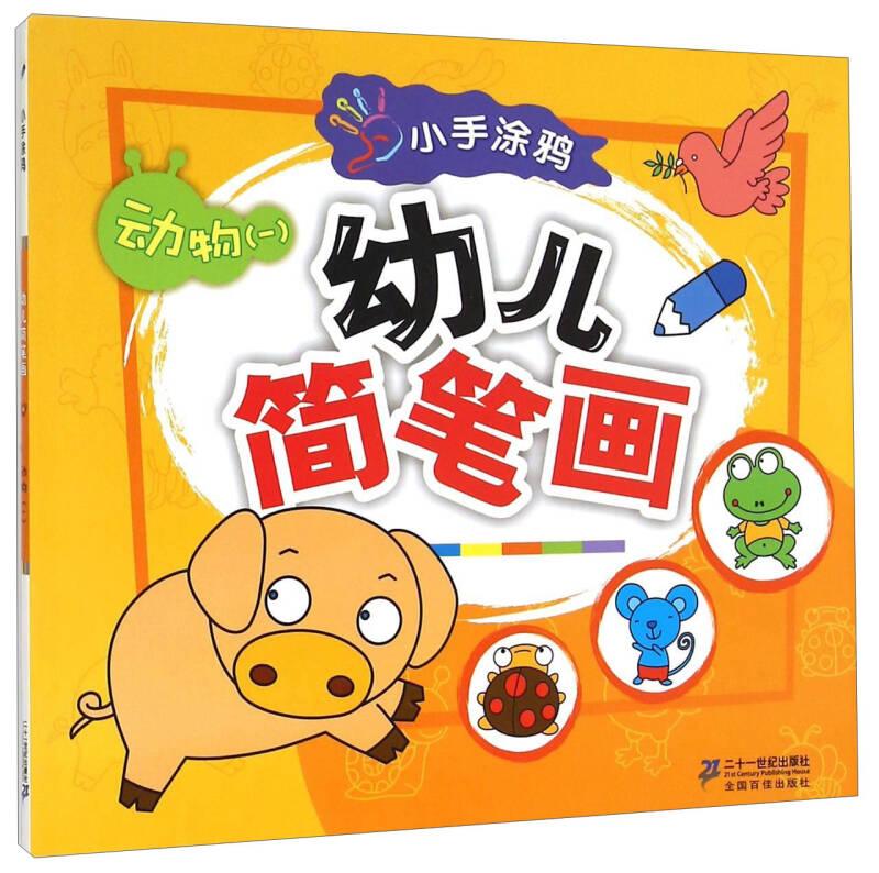 动物(1)/小手涂鸦幼儿简笔画