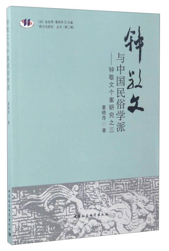 """""""跨文化研究""""丛书(第2辑) 钟敬文与中国民俗学派:钟敬文个案研究之三"""